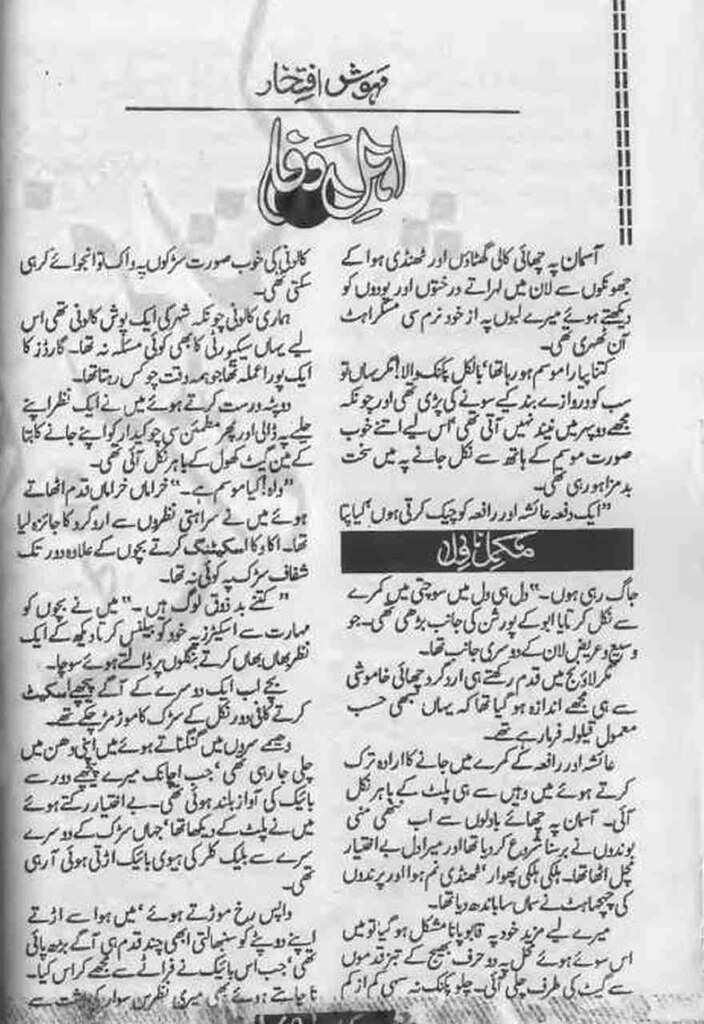 Ehl e Wafa  is a very well written complex script novel which depicts normal emotions and behaviour of human like love hate greed power and fear, writen by Mehwish Iftikhar , Mehwish Iftikhar is a very famous and popular specialy among female readers