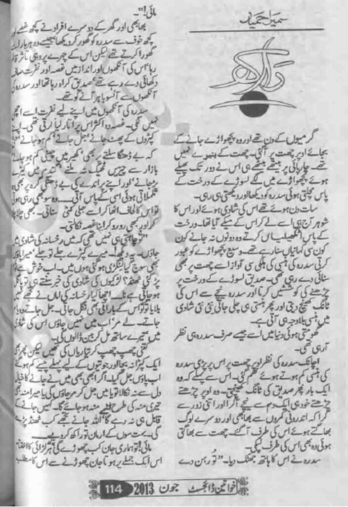 Raakh is a very well written complex script novel by Sumaira Hameed which depicts normal emotions and behaviour of human like love hate greed power and fear , Sumaira Hameed is a very famous and popular specialy among female readers