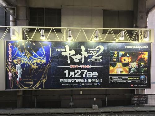 Poster Yamato 2202: 4 Episodio Tenshi Hen