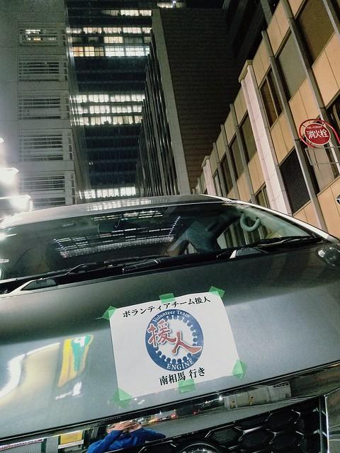 南相馬・小高で復興支援(ボランティアチーム援人 2018年 0105便)
