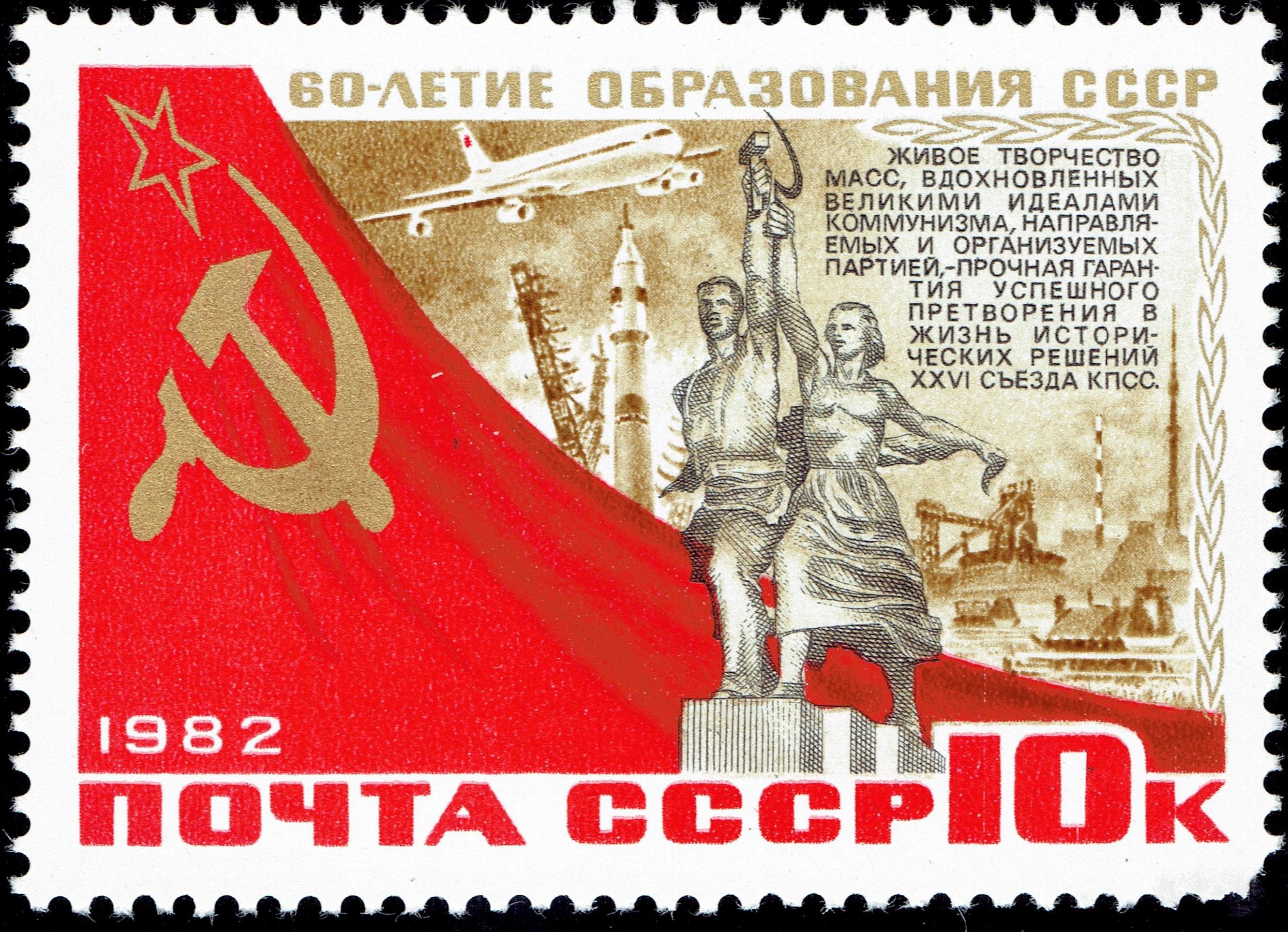 Union of Soviet Socialist Republics - Scott #5095 (1982): Workers' Monument in Moscow, rocket, jet plane