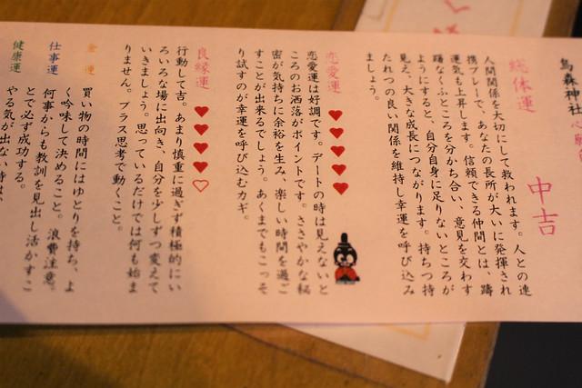 karasumorijinja046
