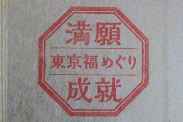 kamisinmeitenso041