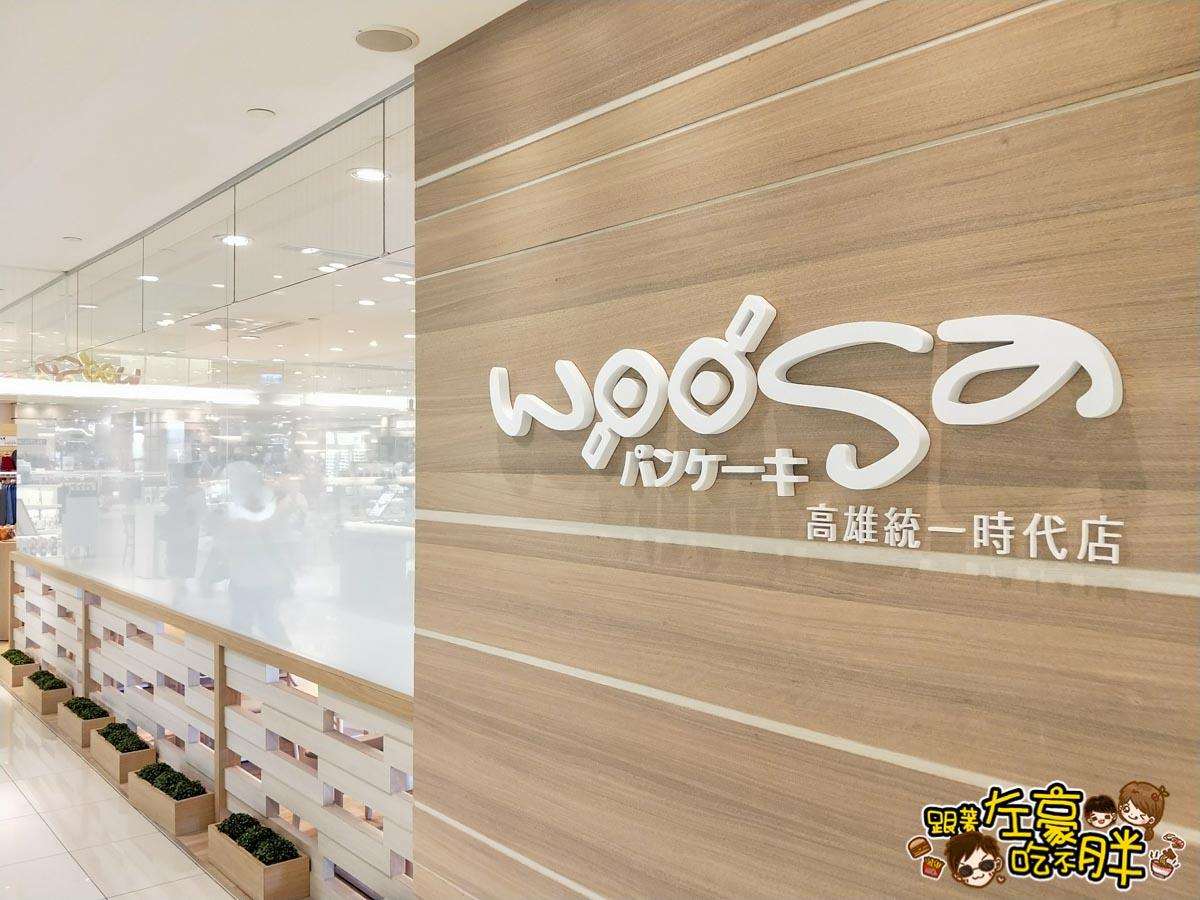 Woosa屋莎鬆餅屋 高雄時代店-30