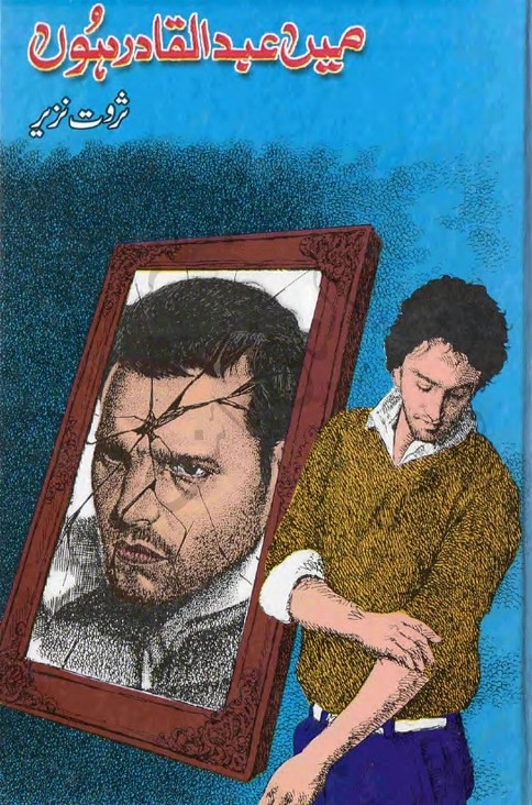 Main Abdul Qadir Hon Complete Novel By Sarwat Nazeer