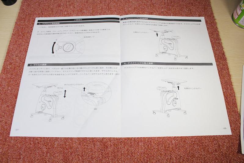 FLEXISPOT デスクバイク V9 マニュアル (7)