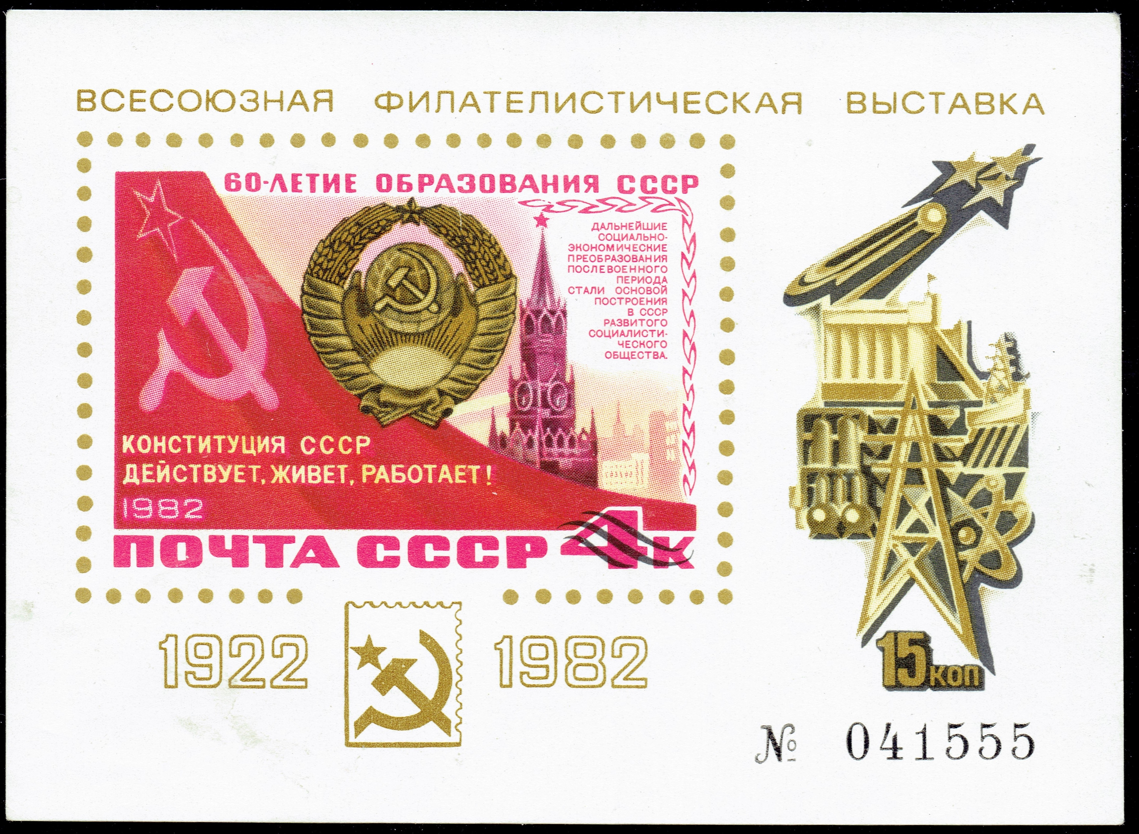 Union of Soviet Socialist Republics - Scott-unlisted souvenir sheet (1982): State emblem, Kremlin