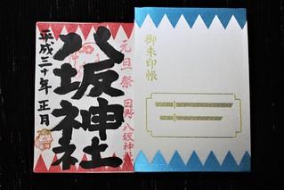 hinoyasakajinja_gosyuin050