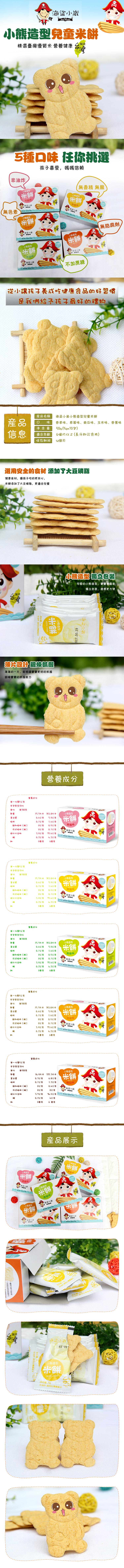 米饼详情页-繁体