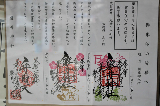 iwaijinja-gosyuin025