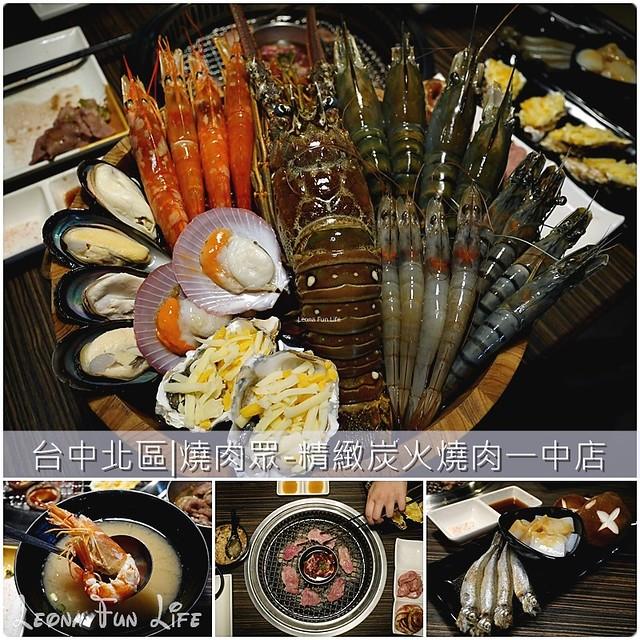 台中 北區|燒肉眾-精緻炭火燒肉一中店。美味燒肉吃到飽,海鮮痛風桶等你來體驗