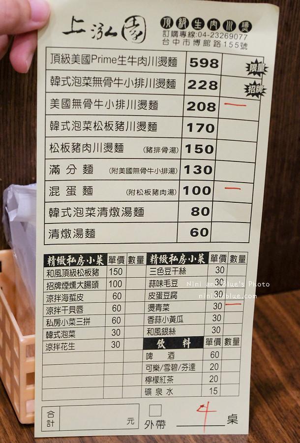 上泓園牛肉麵-科博館美食01