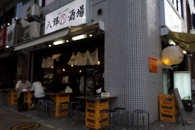 野毛 八郎酒場