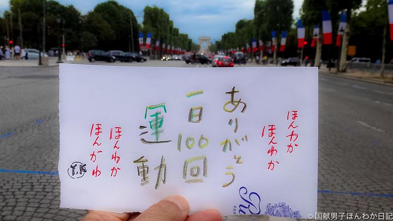小僧落書き、背景はパリ-シャンゼリゼ(撮影:筆者)