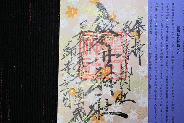 iwaijinja-gosyuin056