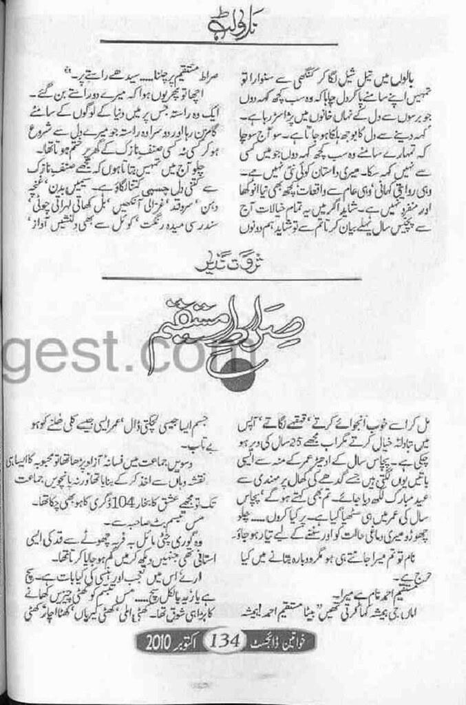 Sirat e Mustaqeem Complete Novel By Sarwat Nazeer
