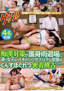 GETS-060 Girls Who Go To The Self Defense Dojo In Response To Molesting Are Sexually Harassed With Plenty Of Squirrel All The Time Freedom W Kunzu If You Practice Close Contact With Each Other …
