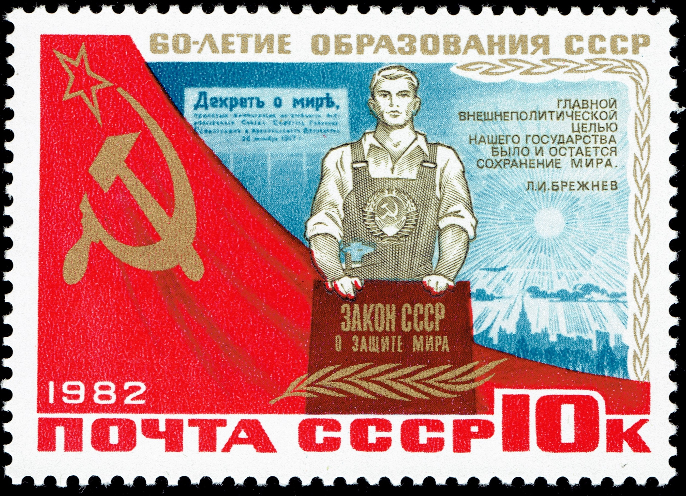 Union of Soviet Socialist Republics - Scott #5094 (1982): worker at podium, decree text