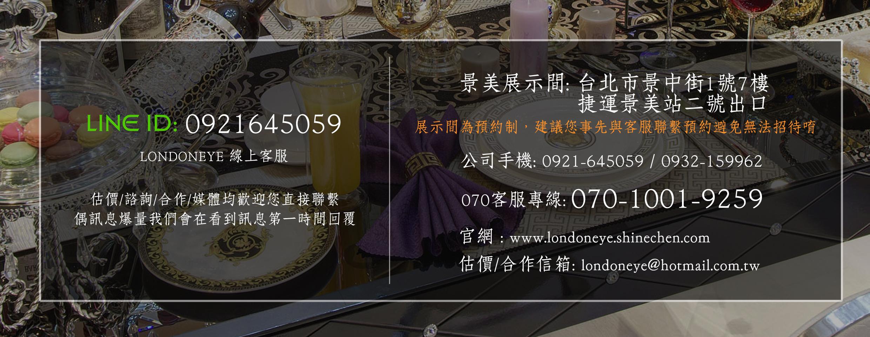 聯絡方式-0102新