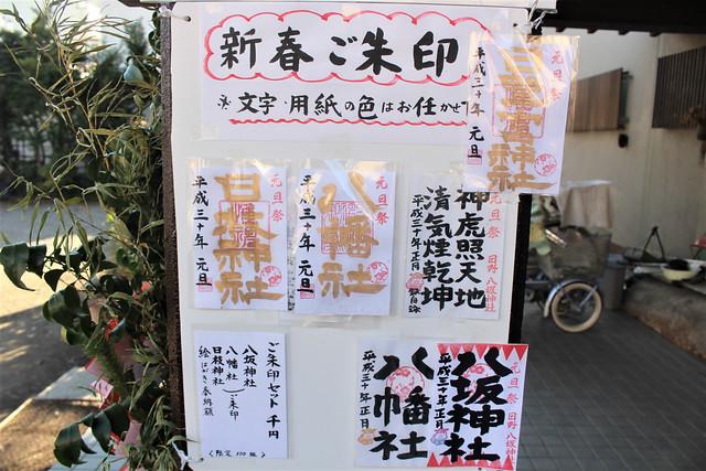 hinoyasakajinja_gosyuin013