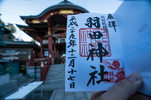 20171217_羽田神社_0063.jpg