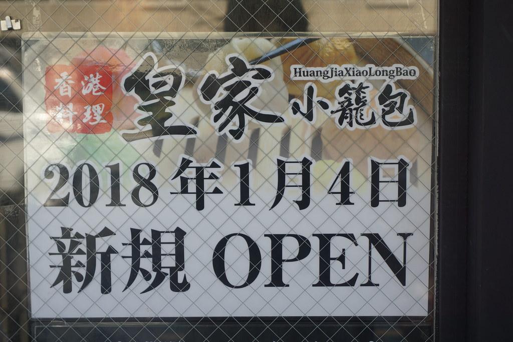 皇家(新江古田)
