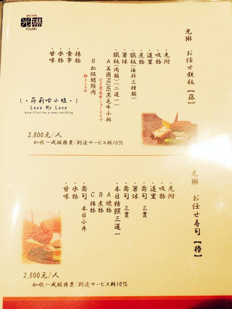 光琳割烹日本料理大安店菜單價位menu (1)