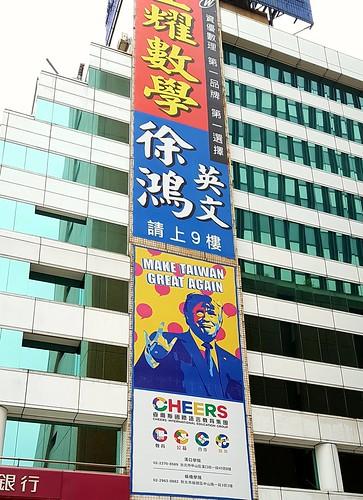 Make Taiwan great again. Werbung an einem Bürogebäude in Taipeh.