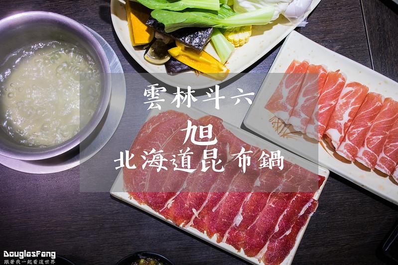 【食記】雲林斗六旭北海道昆布鍋 (1)