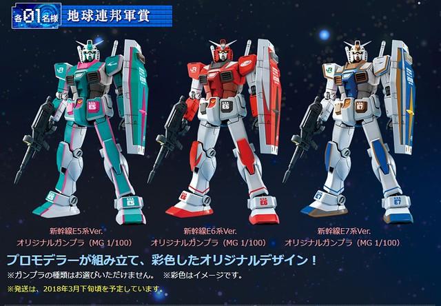 Gundam Shinkansen Color