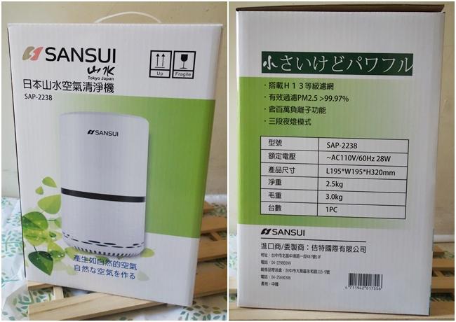 【Sansui山水】觸控式多層過濾空氣清淨機SAP-2238 (小白機) (4).jpg