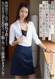 APKH-052 When I Brought A Neat Intellectual Beauty Seen In The Library To The Hotel, In Fact It Was Deeply Accused Of De S Woman … Miyuki Yuki