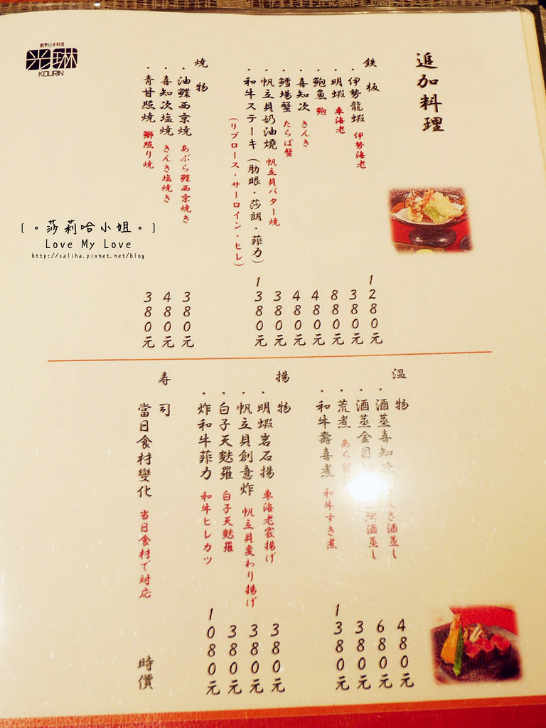 光琳割烹日本料理大安店菜單價位menu (2)