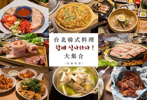 韓式料理懶人包