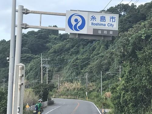 福岡県に入る