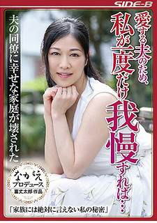 NSPS-645 Because Of My Beloved Husband, If I Stand Only Once … Husband Colleagues Happy Family Was Destroyed Hirano Rie