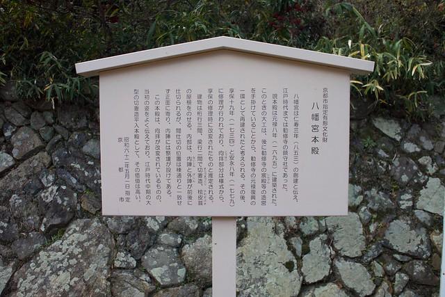 八幡宮本殿の説明書き