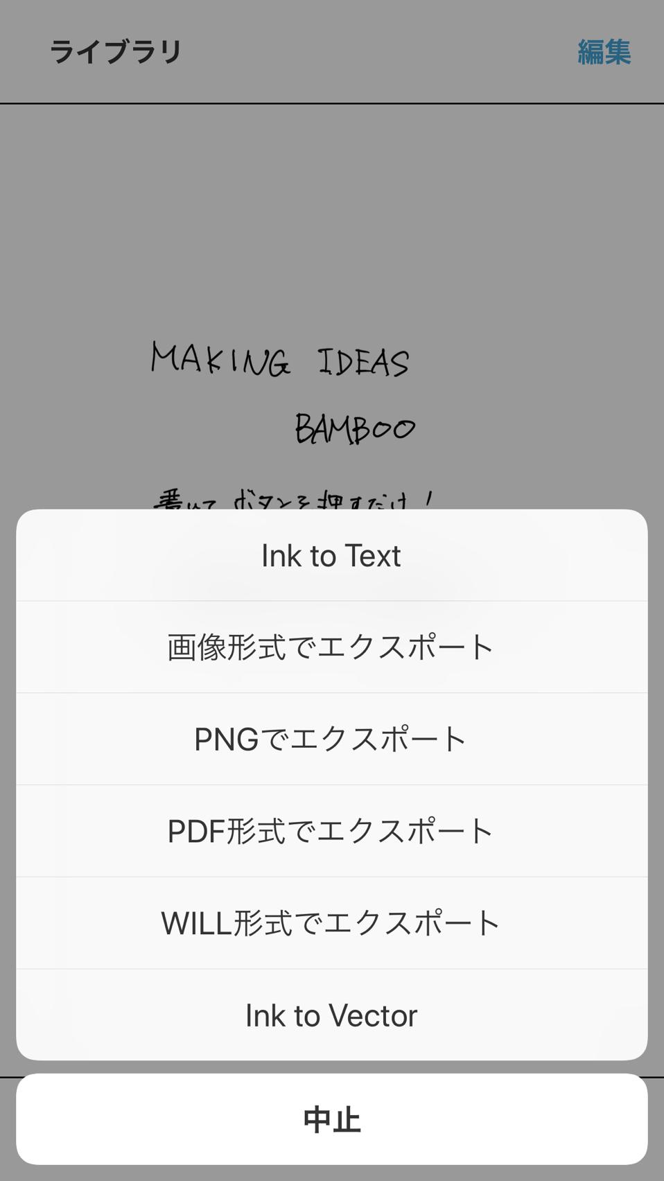 bambooアプリ外部保存