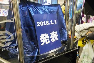 神秘鋼普拉新作真的超大台嗎!?MG 1/100《鋼彈前哨戰》「?????」 2018年 01 月 01 日公開!