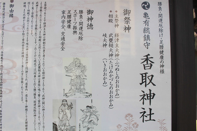kamearikatori-gosyuin040