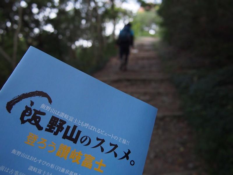 20161105-06_讃岐富士