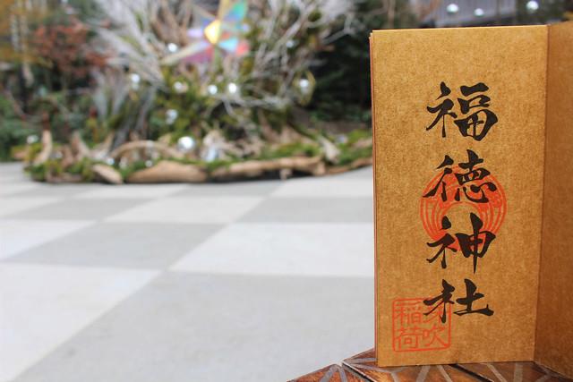 fukutoku_mebuki043
