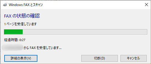 Windows FAX とスキャン 2017-12-28 22.46.37