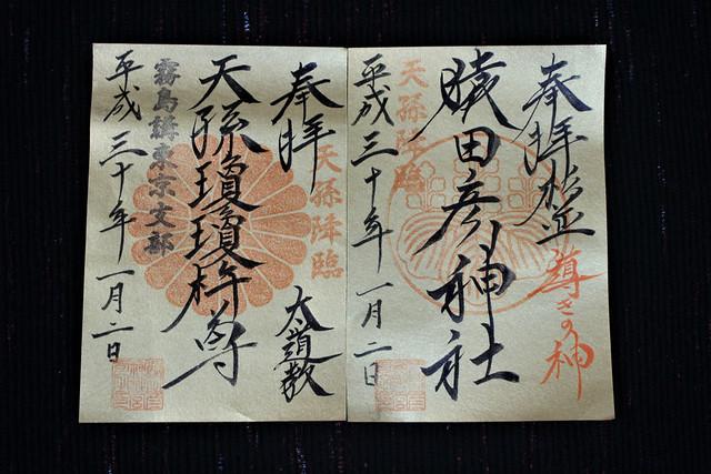 suginamisarutahikojinja_syogatsugosyuin026
