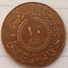 ISIS coin copper 1 obverse