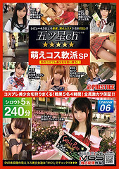 FIV-006 Five Star Ch Moe Cos Flexible Sp 0 0 Cute Pretty Cosplay Daughter Is Ridiculed With That Hands Gashi!