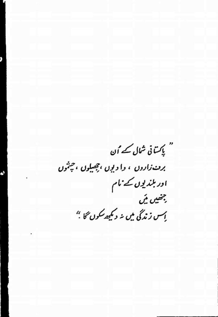 Nanga Parbat Complete Novel By Mustansar Hussain Tarar
