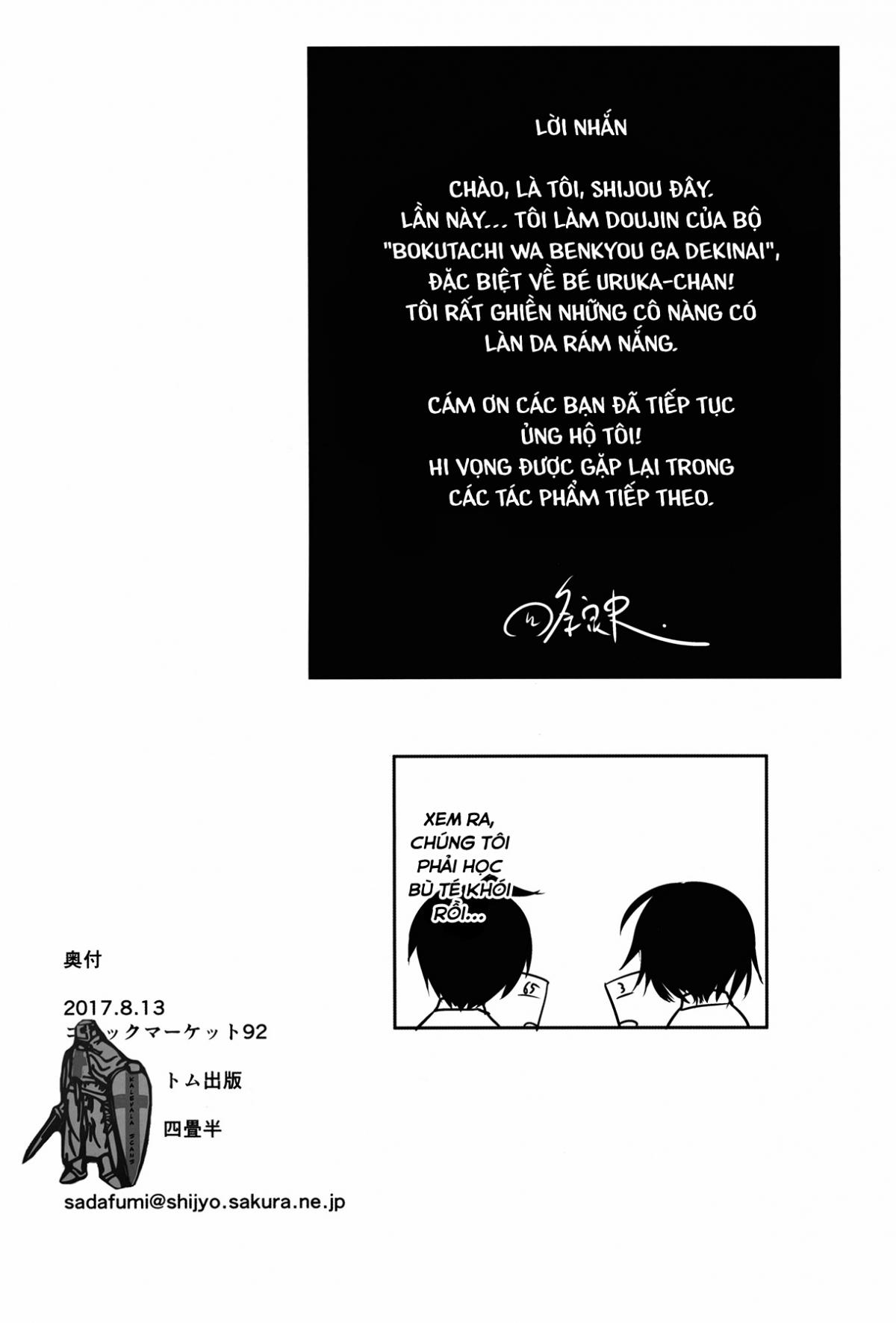 Hình ảnh  in Uruka-chan to Ichaicha Shita