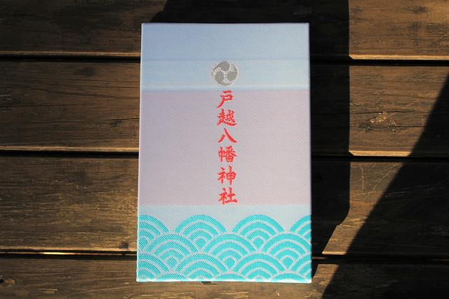 togoshihachimanjinja062