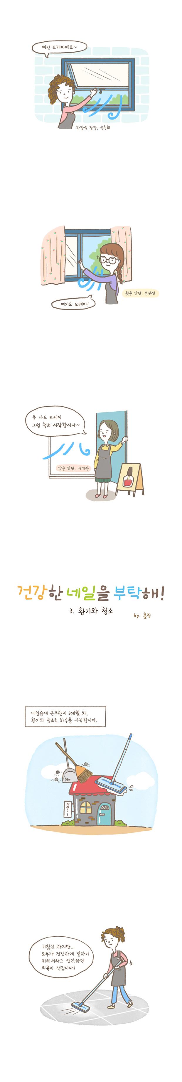 웹툰_종사자용(환기와청소)1